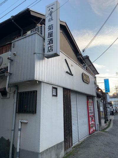 加古川 菊屋酒店