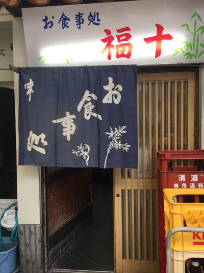 姫路 お食事処 福十食堂