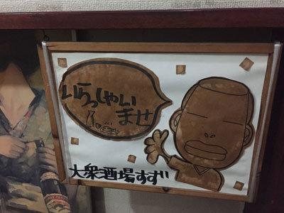神戸 元町 大衆酒場 すず 大将