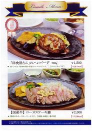 赤穂国際カントリークラブ レストラン