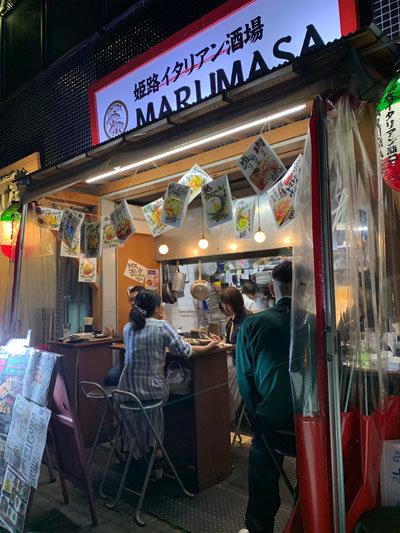 姫路 イタリアンMARUMASA 立町店
