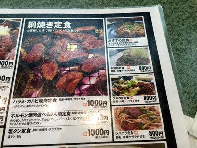 東二見 焼き肉 のむらや 網焼きメニュー
