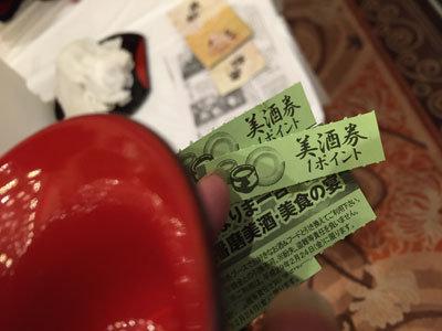 姫路 はりま一合一会 美酒美食の宴 チケット制