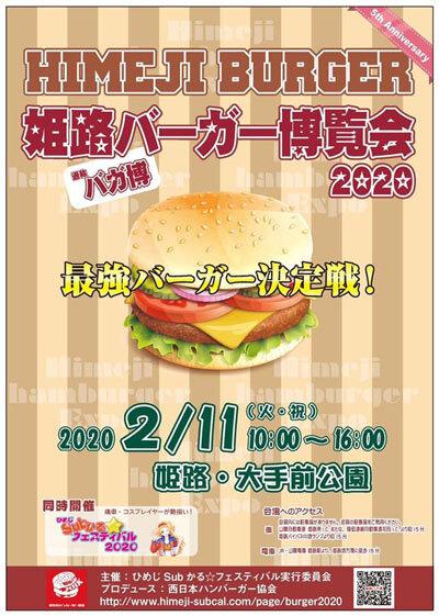 姫路 バーガー博覧会 2020