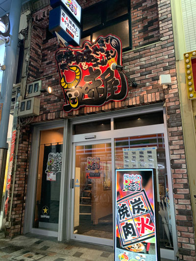 姫路 焼き肉ホルモン 五味屋