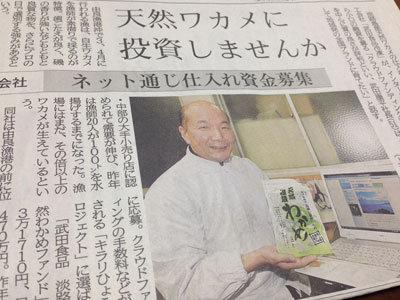 淡路 武田食品 天然 わかめ