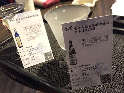 姫路 日本酒 試 壺坂酒造