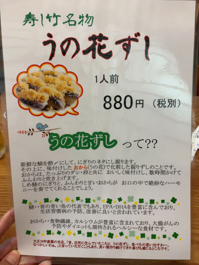 須磨 寿し竹 うの花寿司