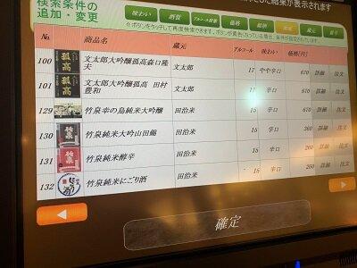 姫路 日本酒 試 タッチパネル 注文