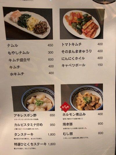 姫路 焼肉 五味屋 一品メニュー