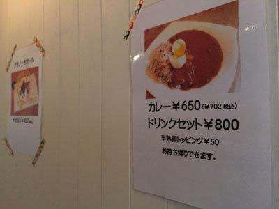 明石 マフィン No123 カレー