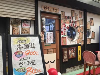 明石 鮪屋の食堂 海路