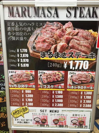 姫路 ステーキのまるまさ ランチメニュー