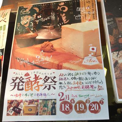 明石 立呑み Ace 発酵祭