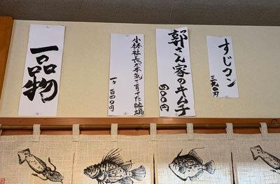 姫路 立呑み 蛸丸水産 メニュー