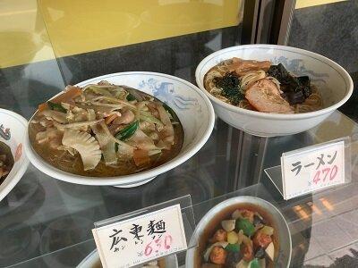 姫路 中華料理 九龍 広東麺