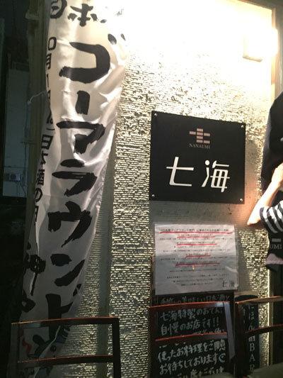 日本酒ゴーアラウンド神戸 2017 七海
