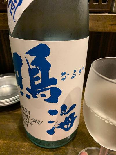 姫路 立呑み めぐみ家 日本酒 鳴海
