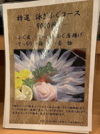 神戸 磯魚料理 いわし屋 ふぐコース