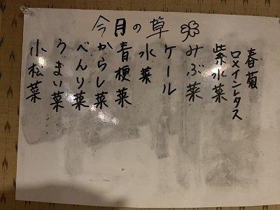 大阪 草鍋 えんや 草メニュー