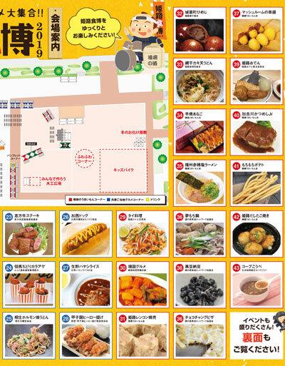 姫路食博 2019