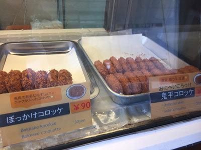神戸 塩屋 鬼平コロッケ