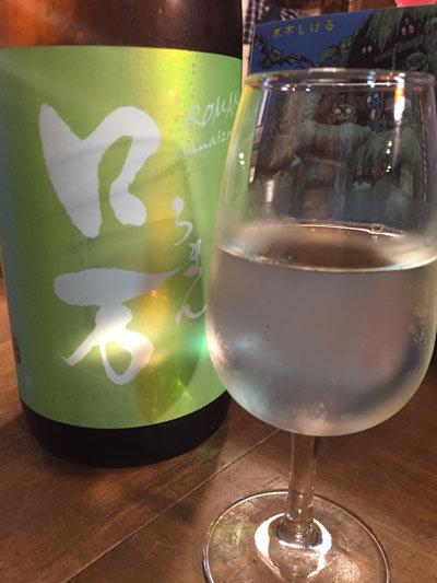 姫路 野里 うどん 麦 日本酒 ロマン