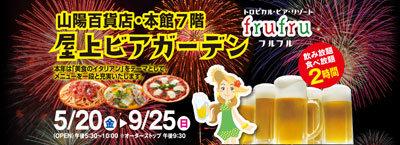 姫路 山陽百貨店 furufuru-2