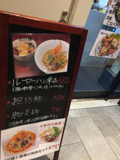 明石 台湾料理 群ちゃん ルーローハン
