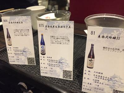姫路 日本酒 試 酒蔵と語らう