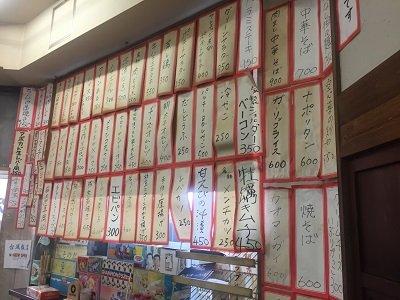 大阪 大衆食堂 スタンド そのだ メニュー