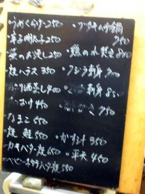 垂水 駅前 居酒屋 串かつ おかちゃん メニュー