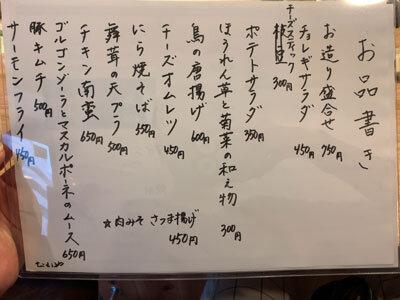 姫路 家庭料理 おもや メニュー