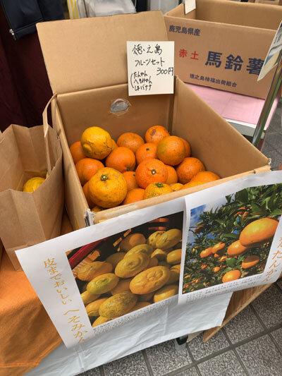 奄美を食べる in 姫路 販売