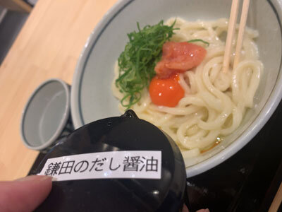 姫路 讃岐うどん まる輝 釜玉 醤油