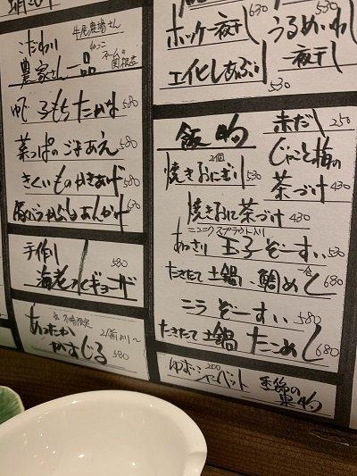 姫路 食楽酒場 大黒や ご飯メニュー