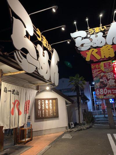 姫路 ラーメン八角 時短営業