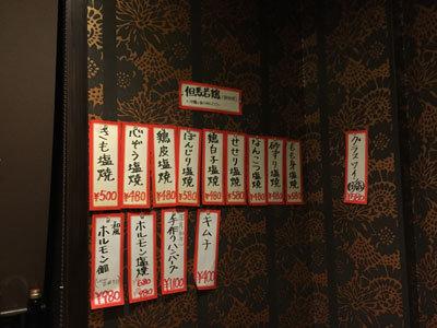 姫路 お好み焼 鉄板焼 てこや メニュー