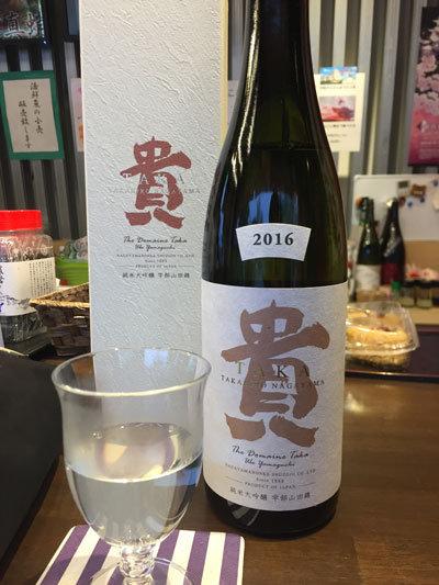 姫路 はりかい 日本酒 貴 2016