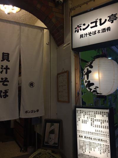 神戸 貝汁そば ボンゴレ亭