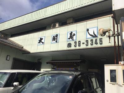 姫路 広畑 太閤寿司