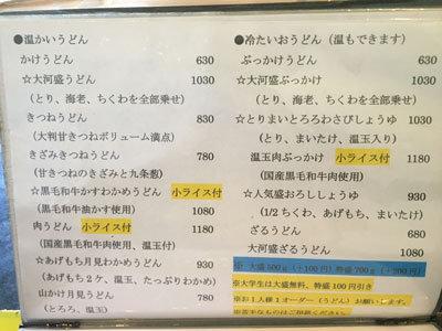 京都 讃岐うどん 大河 メニュー