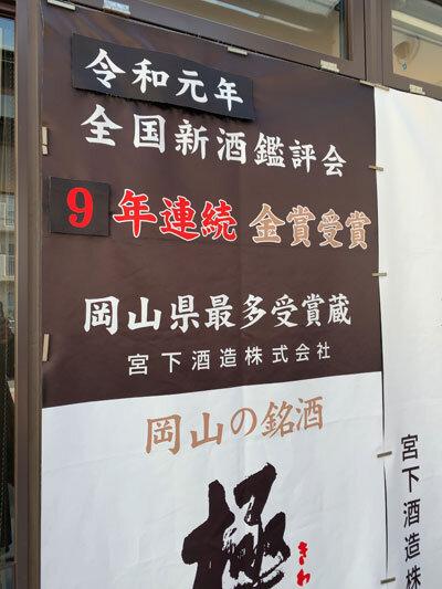 岡山県 宮下酒造