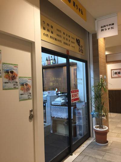 明石 台湾料理 群ちゃん