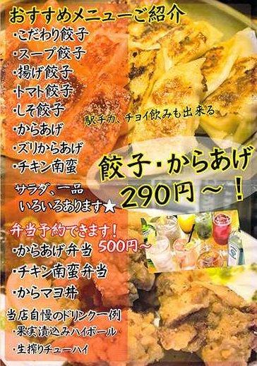 明石 餃子と唐揚げ「将軍」