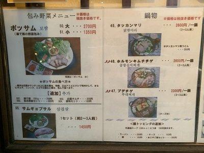 垂水 韓国家庭料理 Mokcha 鍋メニュー