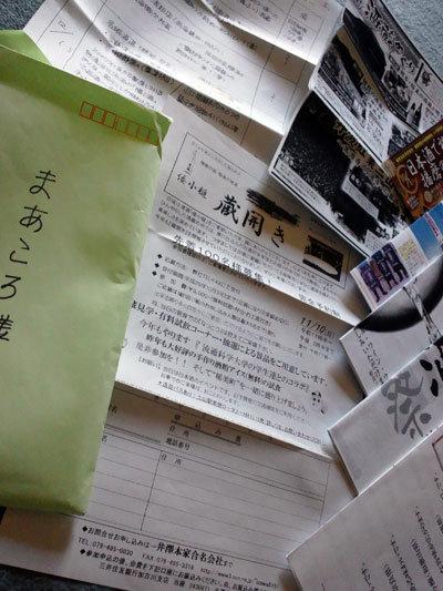 2013_播磨,加古川,姫路,奈良,滋賀日本酒 イベント