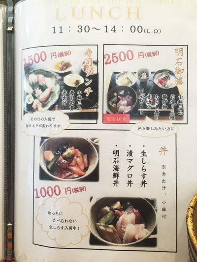 明石 漁師寿司 海蓮丸 ランチ