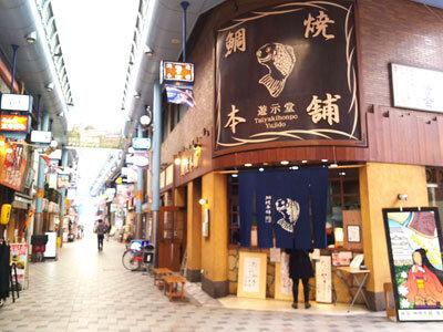 姫路 たい焼き 遊示堂