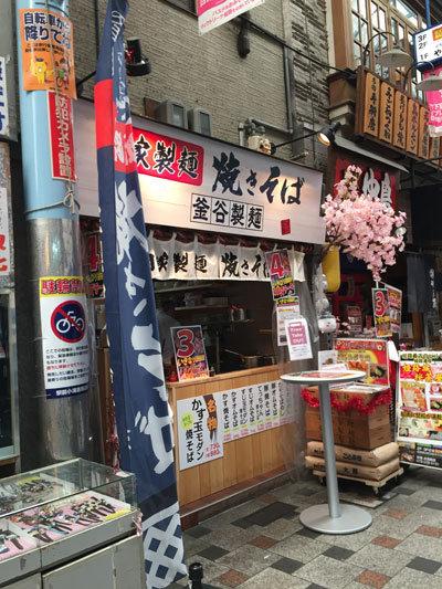 姫路 おみぞ筋 釜谷製麺 焼きそば